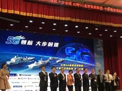 研華、中華電 建構5G產業生態鏈