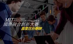 李長榮教育基金會贊助第四屆麻省理工學院國際融合創新大賽,盼帶出台灣創新能量