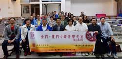 香港中大來訪金門大學 期待攜手維護文化遺產