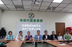 高雄市議會民進黨團 抗議韓國瑜聲明
