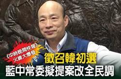 《中時晚間快報》徵召韓初選 藍中常委擬提案改全民調