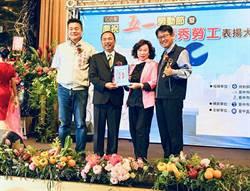 中市表揚優秀勞工 陳子敬:持續帶領大家拚經濟