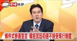 快評》條件式參選宣言 韓拒宮廷初選 不接受現行制度