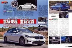 駕馭樂趣  重新定義 第七世代BMW 3系列