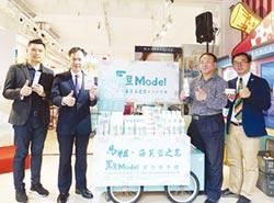 馬祖海芙蓉保養品馬豆MODEL 在台上市