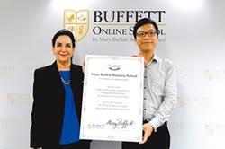 台灣旗艦總部揭幕 巴菲特線上學院 傳授價值投資學