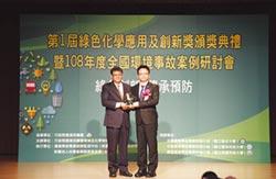 瑋傑科技獲環保署綠色化學應用及創新獎