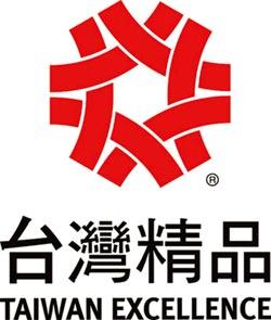 台灣精品年度選拔 即將展開