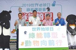 能源局愛地球 舉辦綠能園遊會