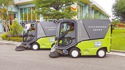 抗空汙 電動綠能掃街車清淨上路
