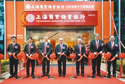 上海商銀新亮點 智慧分行開幕