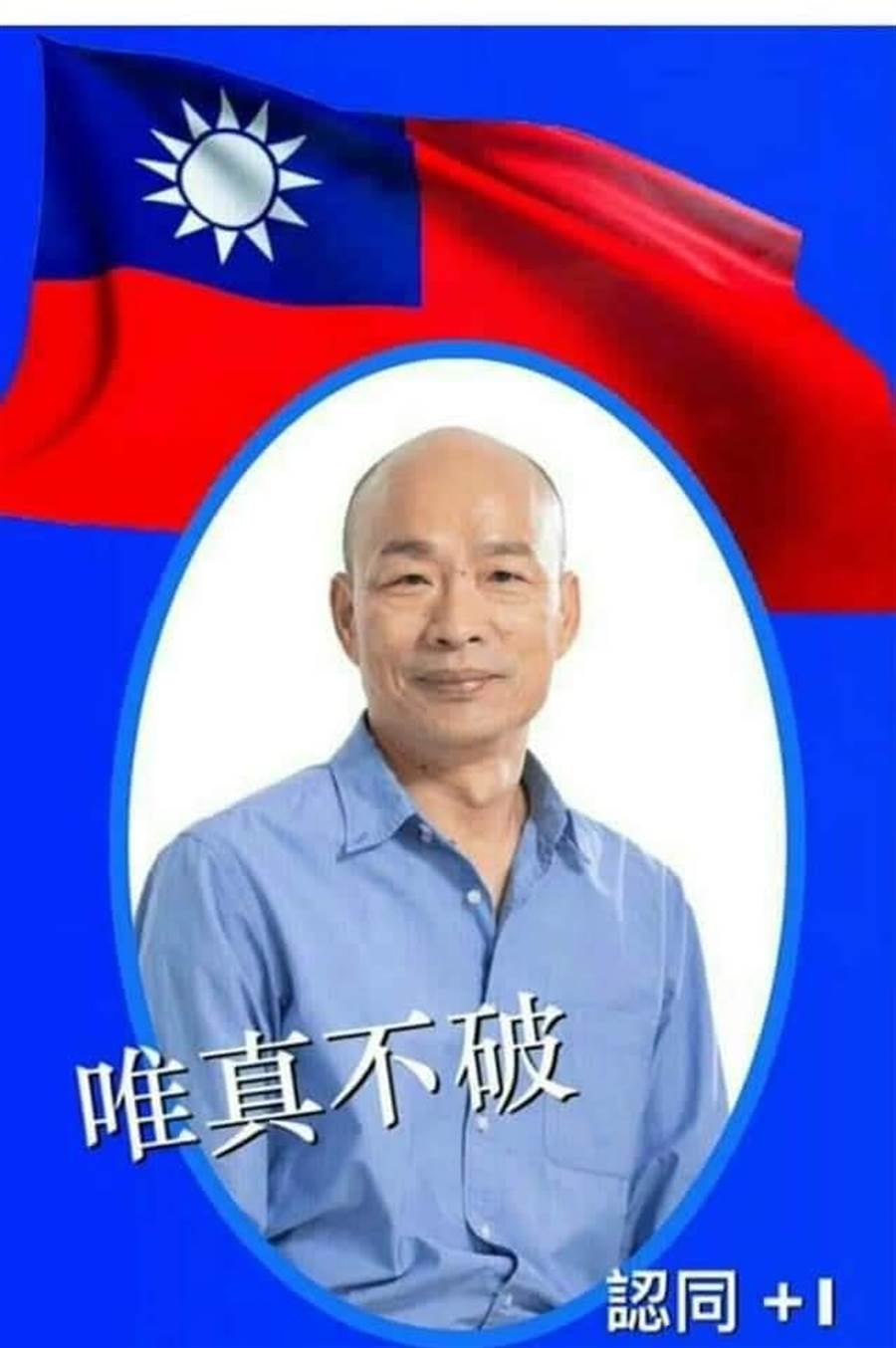高雄市長韓國瑜。(圖/翻攝自網路)