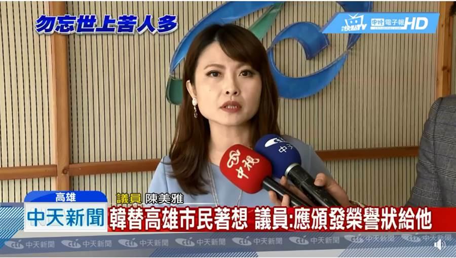 高雄市議員陳美雅。(圖片翻拍自中時電子報臉書)