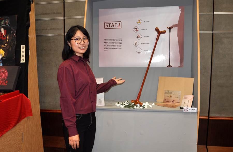 創遊設計系李佳珊與其他5名同學,關懷銀髮族行走的安全需求,研發一支造型特別、且使用方便的枴杖。(謝瓊雲攝)