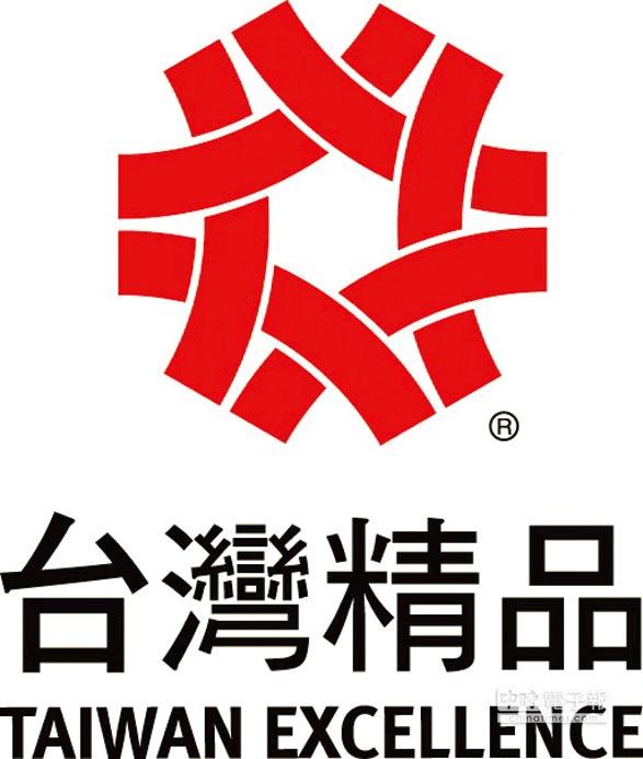 台灣精品標誌。    圖╱外貿協會提供