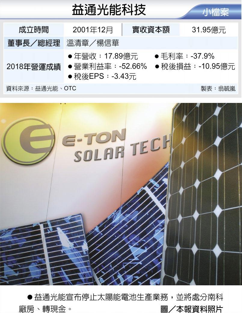益通光能科技 益通光能宣布停止太陽能電池生產業務,並將處分南科廠房、轉現金。圖/本報資料照片