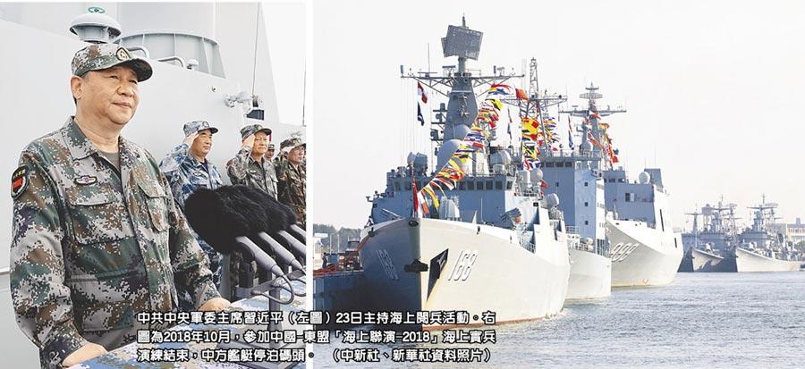 中共中央軍委主席習近平(左圖)23日主持海上閱兵活動。右圖為2018年10月,參加中國-東盟「海上聯演-2018」海上實兵演練結束,中方艦艇停泊碼頭。(中新社、新華社資料照片)