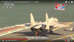陸遼寧艦改裝後首亮相 艦島戰機起降裝置變動大