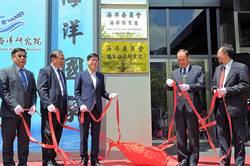 《經濟》國家海研院成立,陳其邁:盼擴大與國際連結