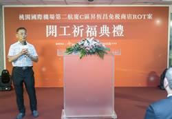 昇恆昌二航ROT動工 未來旅客候機空間再升級
