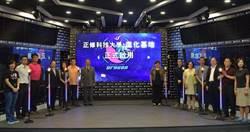 華碩ROG校園電競聯盟+1 正修科大進化基地電競館開幕