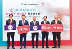 韓亞HANA MEMBERS跨境支付 台新銀 全球首家開通