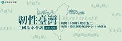 韌性臺灣全國治水會議 即將額滿