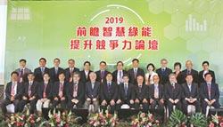 前瞻智慧綠能論壇 台南開講
