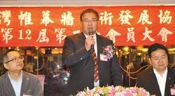 台灣帷幕牆技術發展協會 辦第12屆會員大會