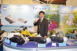 愛德利電動車動力系統 揚名海外