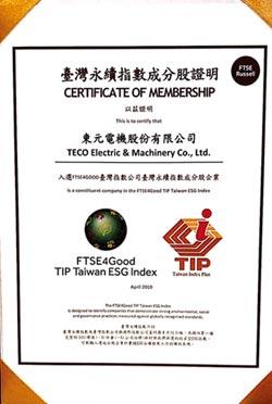 東元電機獲選臺灣永續指數成分股