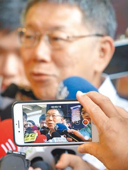 柯P臉書PO文 台北變了 台灣也會變