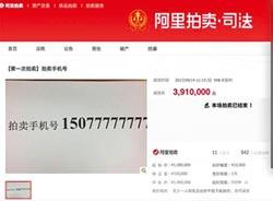法拍手機吉祥號碼 最高391萬人幣