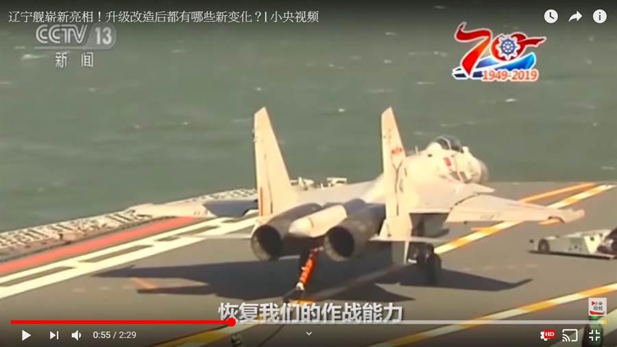 遼寧艦改裝工程中有關艦載機起降設備有較多的改進與新增。(圖/央視截圖)