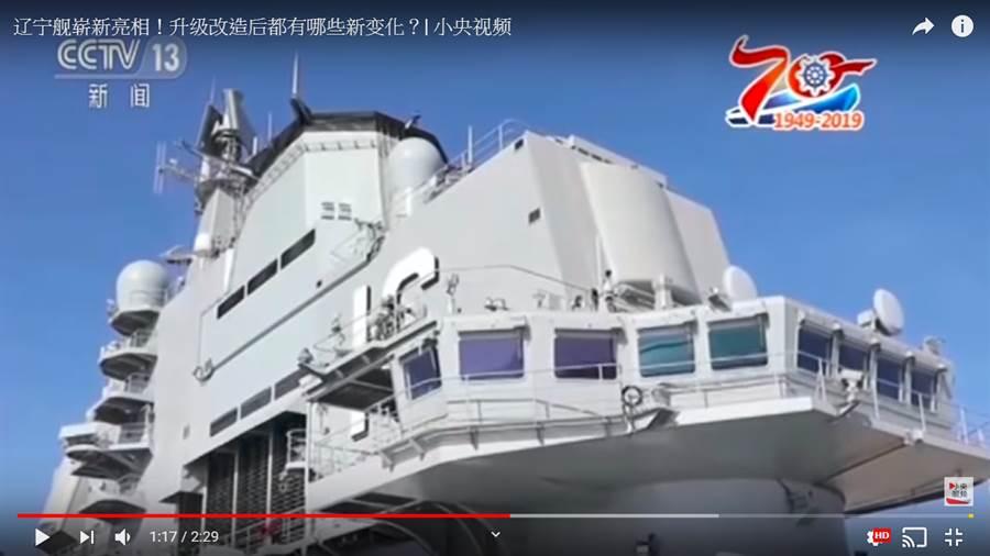 遼寧號艦島在此次改裝工程中變化相當明顯。(圖/央視截圖)