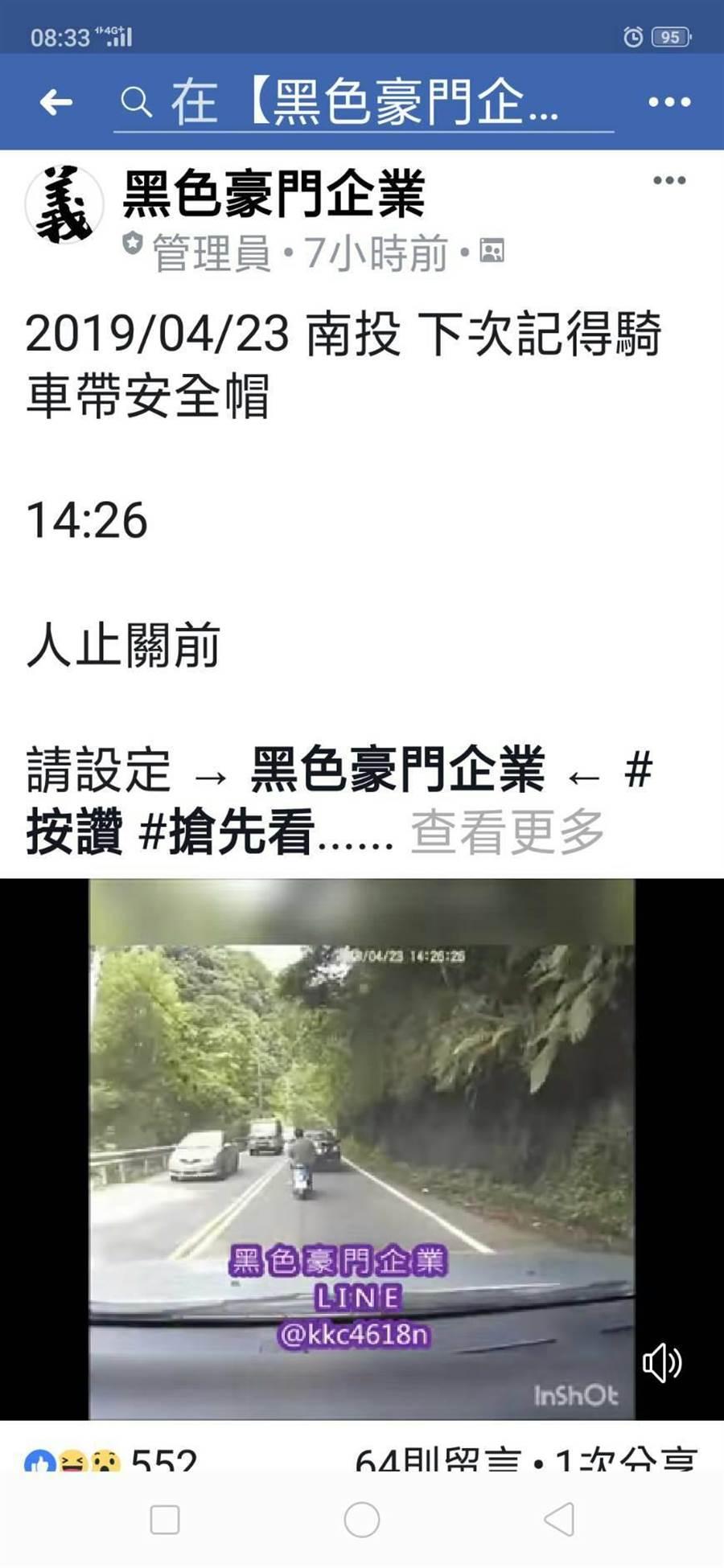 機車騎士顧著與朋友聊天,未注意到明隧道裡有彎道,不慎撞上隧道壁而送醫。(圖/仁愛警分局提供)