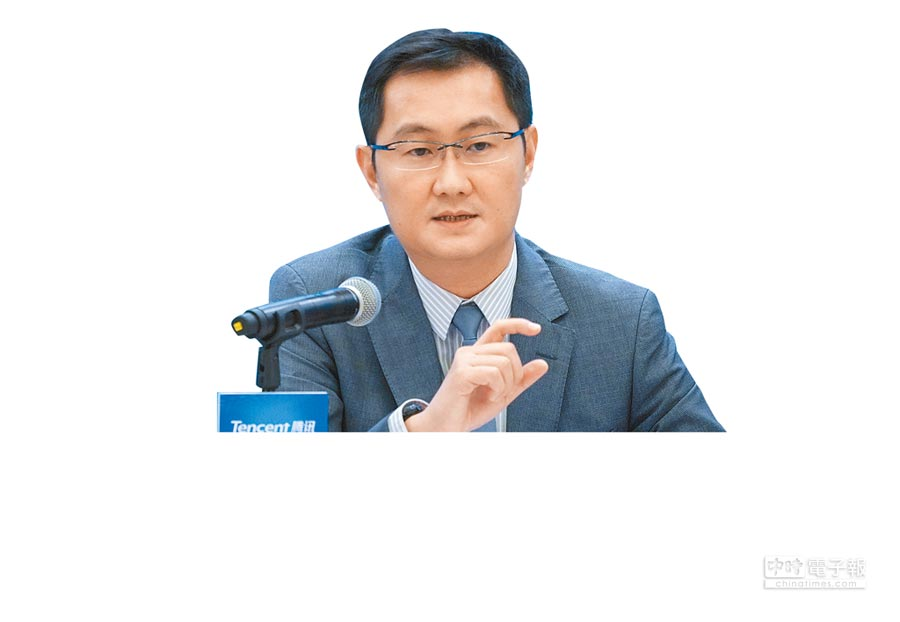 騰訊控股董事局主席兼首席執行官馬化騰。(中新社)