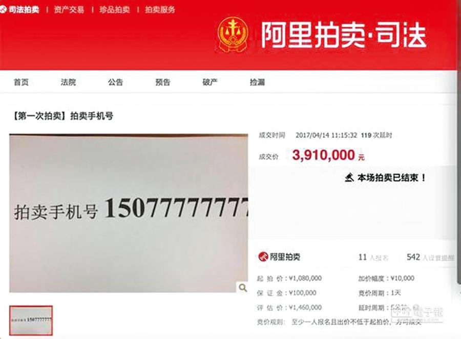 價格最高的被拍到391萬元人幣,手機號碼為「15077777777」。(取自微博@中國經濟網)