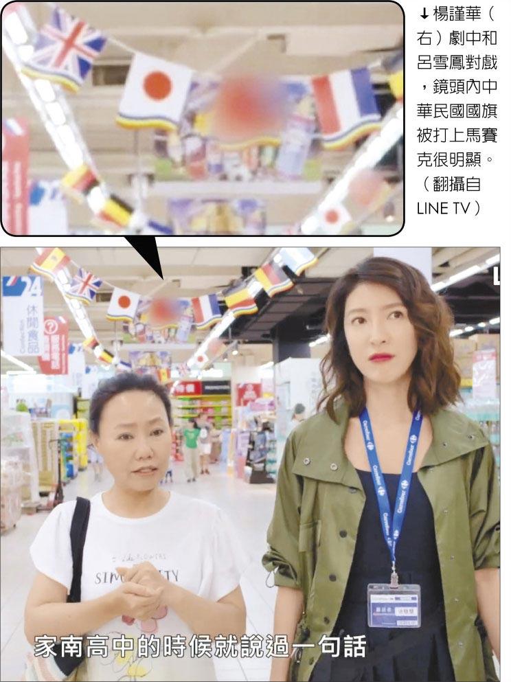 楊謹華(右)劇中和呂雪鳳對戲,鏡頭內中華民國國旗被打上馬賽克很明顯。(翻攝自LINE TV)