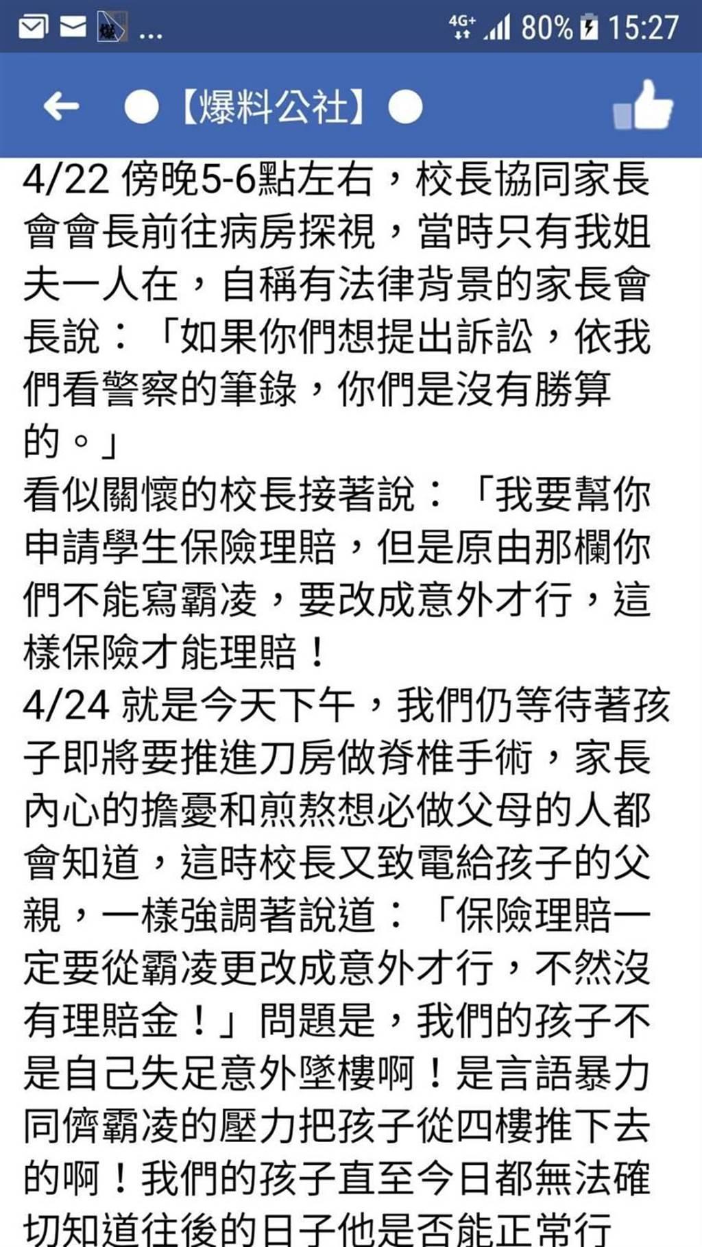 該家屬不滿指控,劉被班上3名同學霸凌,校方要劉生父親,申請學生保險理賠理由,不能寫霸凌,要改成意外。(照片翻攝《爆料公社》)