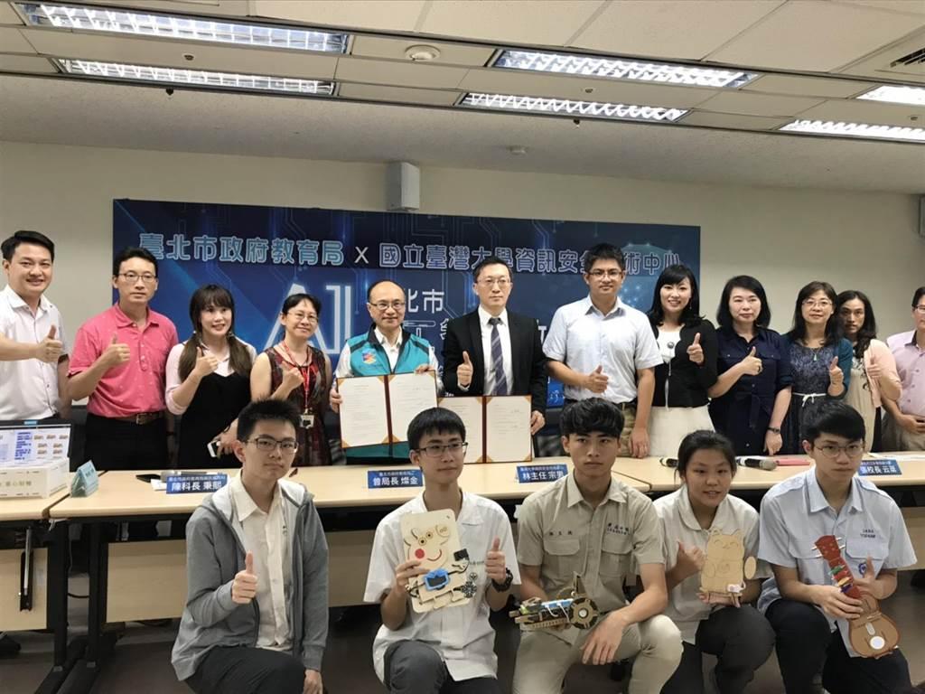 北市教育局、台灣大學25日合開記者會,宣布雙方將簽「台北市AI人工智慧教育合作備忘錄」,今年也有2所高中會開設相關課程或學程。(張潼攝)