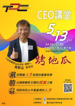 勞動部TDC辦CEO講堂 5/13邀戴勝益分享育才哲學