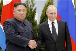 秀給川普看!普金會登場 聚焦北韓核問題