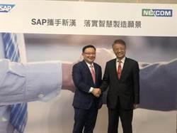 SAP、新漢聯手 布局台工業4.0生態系統
