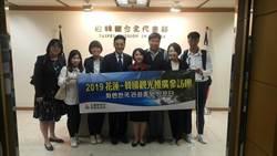 產官合力拚觀光  花蓮縣府赴韓開發旅遊市場