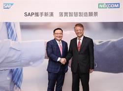 SAP攜手新漢  佈局工業4.0生態系統