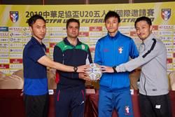 U20五人制邀請賽 最強伊朗、日本都來了!