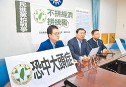 綠閉關自守 傷害台灣民主自由