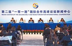 帶路高峰論壇登場 37國元首與會