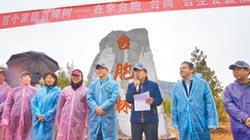 第八屆「百個家庭百棵樹」台胞在京公益植樹